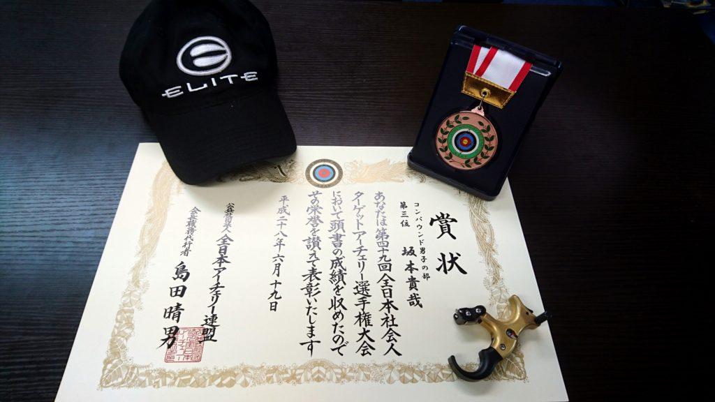 第49回全日本社会人ターゲットアーチェリー選手権大会3位