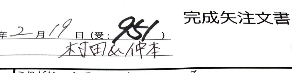 20140219_192339(1)