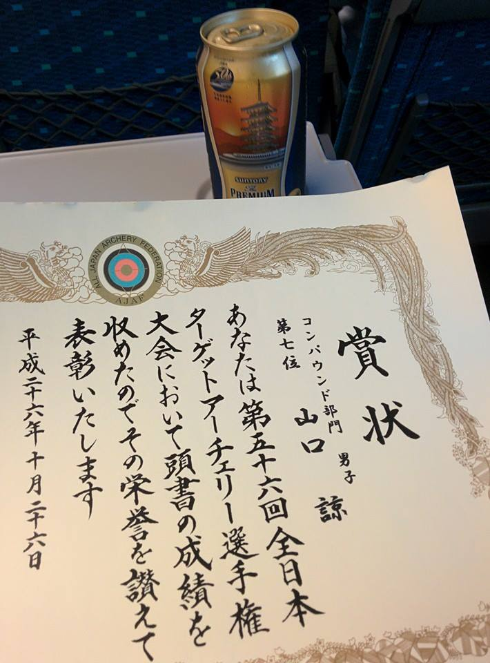 全日本選手権7位