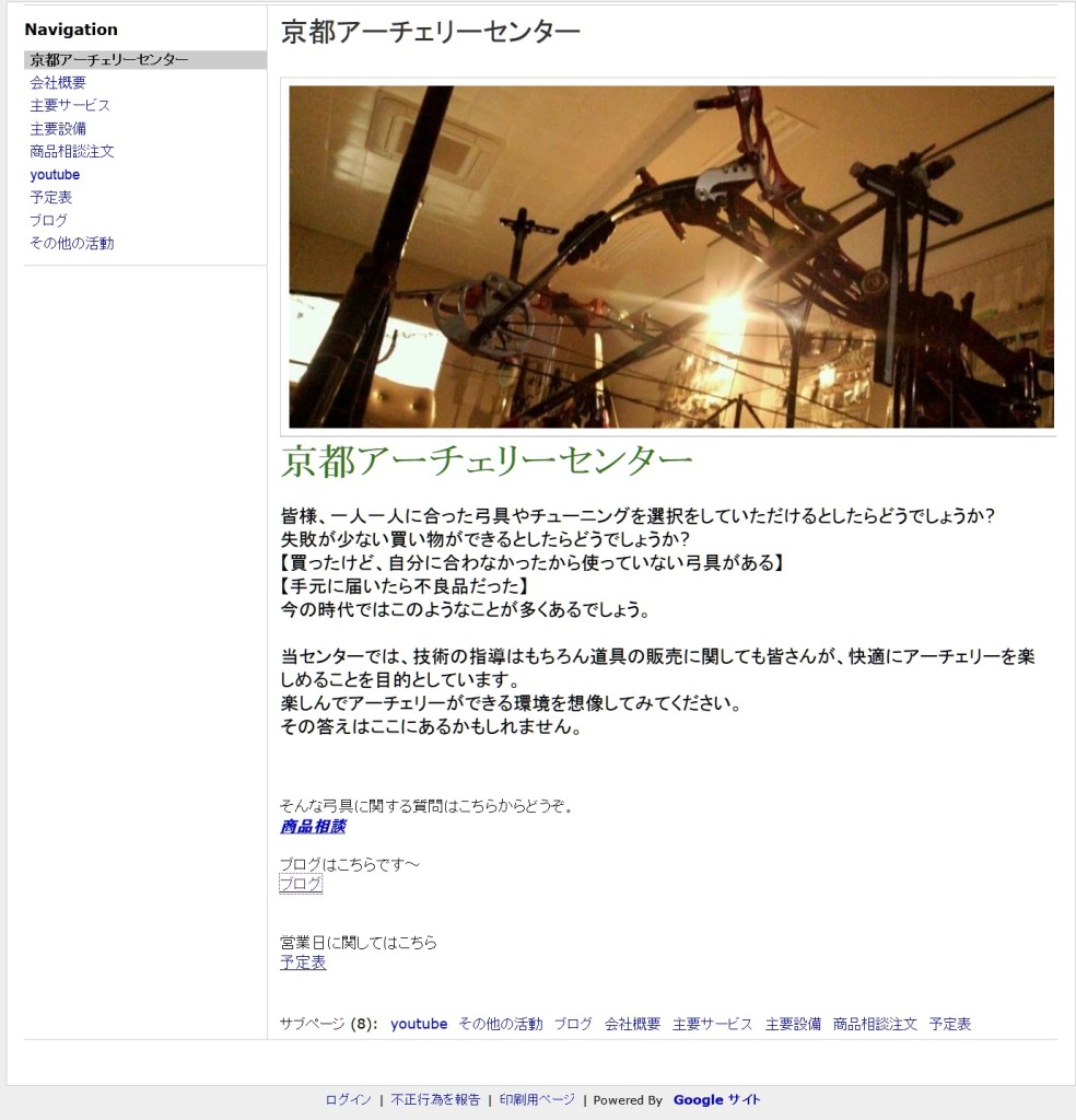 kuma_archery
